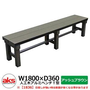 縁側 縁台 濡れ縁 濡縁 人工木アルミ縁台 人工木アルミベンチT型 1836 アッシュブラウン W1800×D360mm 人工木 ベンチ