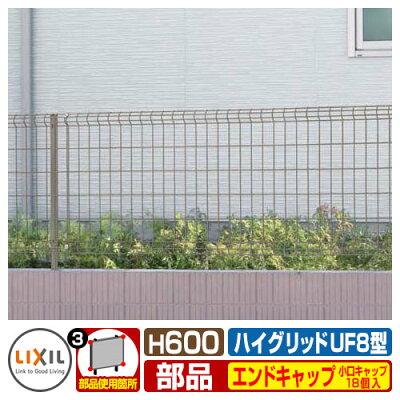 商品リンク:サンガーデンエクステリアさん(UF8キャップ)A※商品画像としてはハイグリッドフェンスUF8型