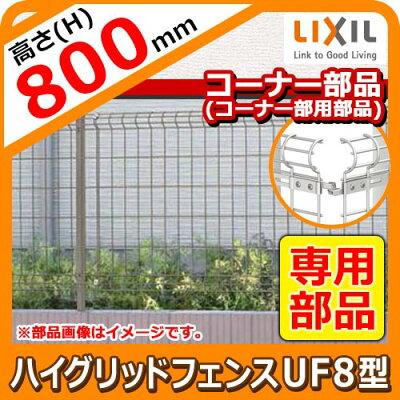 商品リンク:LIXILハイグリッドフェンスUF8型用コーナー継手
