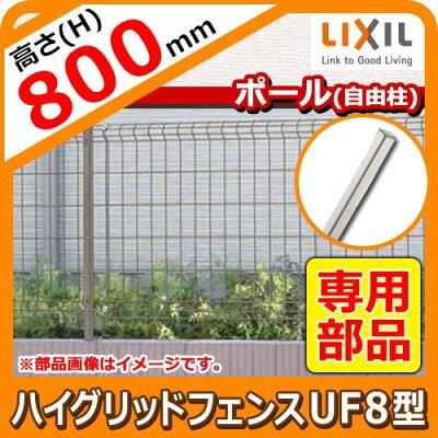 商品リンク:LIXILハイグリッドフェンスUF8型支柱体(H800)