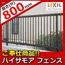 フェンス/TOEX/LIXIL/ハイサモアフェンス