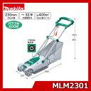マキタ 芝刈機 MLM2301パワフル:500W 刈込み幅:...