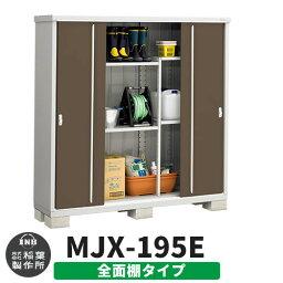 イナバ物置 シンプリー MJX-195E 全面棚タイプ イメージ:エボニーブラウン Eタイプ スライド扉 小型 おしゃれ物置き