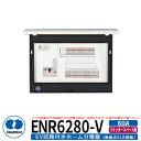 河村電器産業 EV回路付分電盤 リミッタースペース無 ENR6280-...