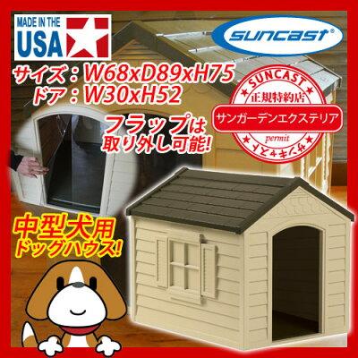 耐久性に優れ、お手入れが楽なサンキャストのドッグハウス!【期間限定!特価セール 6/23まで】...