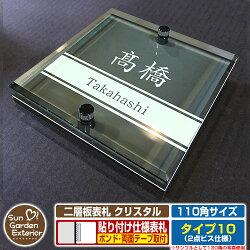 アクリル表札/二層板表札クリスタルType10:2点ビス仕様(110×110mm)