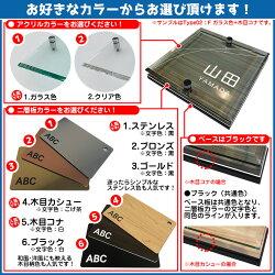 アクリル表札/二層板表札クリスタルType10:2点ビス仕様(110×110mm)/選べるカラー