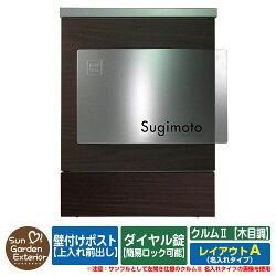 郵便ポスト/ユニソン/壁付けポスト/クルム2