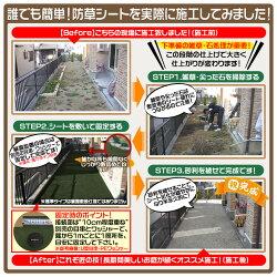 防草シート/固定資材/ボナタイト(缶)/防草シートの施工例