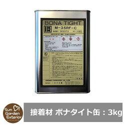 防草シート/固定資材/ボナタイト(缶)