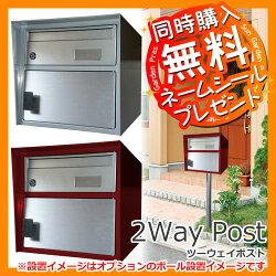 郵便ポスト/ツーウェイポスト