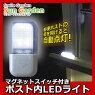 郵便ポスト/機能門柱/マグネットスイッチ付きポスト内LEDライト