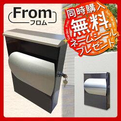 郵便ポスト/壁付けポスト/フロムポスト