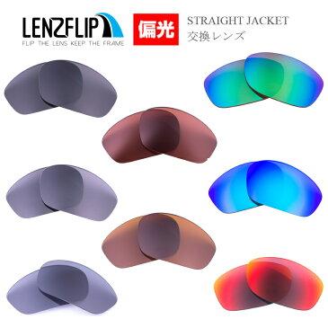 Oakley オークリー STRAIGHT JACKET 偏光レンズミラーモデル ストレートジャケット サングラス交換レンズ