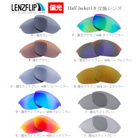 HalfJacket2.0交換レンズ全6色偏光レンズ
