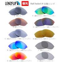 HalfJacket2.0交換レンズ全10色偏光レンズ