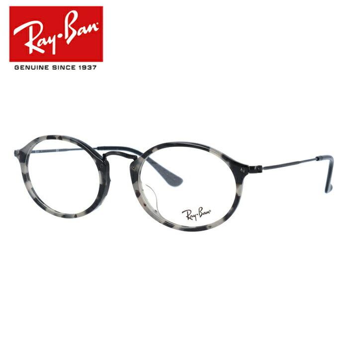 レイバン メガネ 度付き 度なし 伊達メガネ 眼鏡 Ray-Ban アジアンフィット RX2547VF (RB2547VF) 5833 53サイズ オーバル メンズ レディース RAYBAN UVカット 紫外線 【国内正規品】