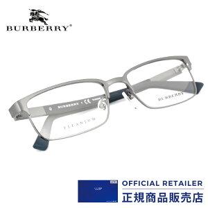店内最大20倍ポイント!バーバリー メガネ フレーム チタンフレームBURBERRY BE1296TD 1008 伊達メガネ 眼鏡 レディース メンズ メガネフレーム