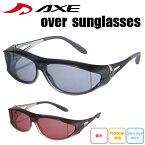 アックス AXE 偏光 サングラス オーバーグラス オーバーサングラス メンズ レディース メガネの上から掛けられるSG604P UVカット ブルーライトカット