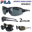 FILA スポーツサングラス メンズ UVカット 紫外線カット SF6403J 野球 ランニング 秋 ブランド スポーティー クール アウトドア 釣り サイクリング アジアンフィット