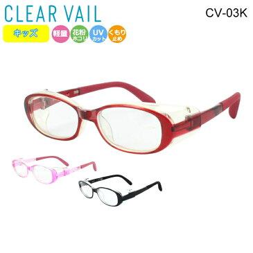 花粉メガネ おしゃれ 子供用 花粉症対策 眼鏡 CV03K UVカット くもり止め 軽量 調整可能ラバーモダン