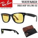 レイバン サングラス ウェイファーラー RB2140F 901/R6 52 Ray-Ban ブランド メンズ レディース イエロー ブラック ライトカラーレンズ WAYFARER UVカット 紫外線対策 フルフィット アジアンフィット 国内正規商品