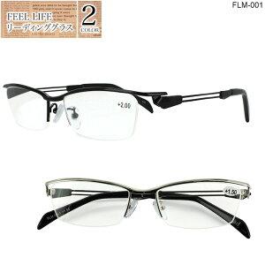 老眼鏡 おしゃれ 男性用 メンズ FLM-001 5度数展開 シニアグラス リーディンググラス メガネ 老眼鏡に見えない カジュアル ファッション性の高いメタルフレーム 30代 40代 メガネ初心者も安心 秋