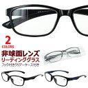 老眼鏡 おしゃれ メンズ レディース リーディンググラス 非球面レンズ 320 スクエア スポーティー セルフレーム 軽量 クリアケース付き ブラック/ブラック