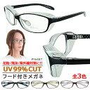 花粉メガネ おしゃれ レディース 大人 花粉 メガネ 眼鏡 UVカット 保護メガ