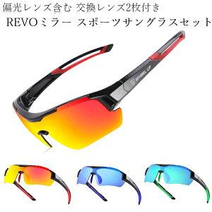 偏光サングラス スポーツサングラス 交換レンズ付き メンズ UVカット 紫外線カット whup002 秋 アジアンフィット 軽量 長時間の使用にも最適 疲れにくい 3color展開