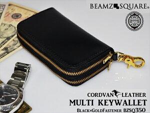 メンズ キーケース チビ財布 馬革コードバンマルチキーウォレット BZSQ-350BK 6連キーホルダー&コインケース 秋 コンパクトウォレット セカンドウォレット マルチキーウォレット 小銭入れ コンパクト 使いやすい