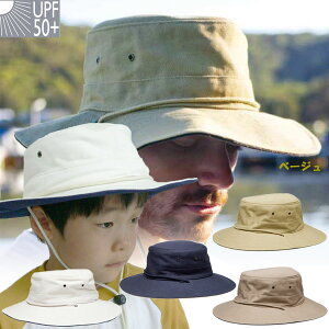 UVカット 帽子 子供用 キッズ ジュニア ハット 男の子 女の子 子供 小学生 中学生 高校生 ティーンエイジャー 55cm / 57cm / 59cm ※紫外線カット(UVカット)最高値UPF50+の日よけ帽子