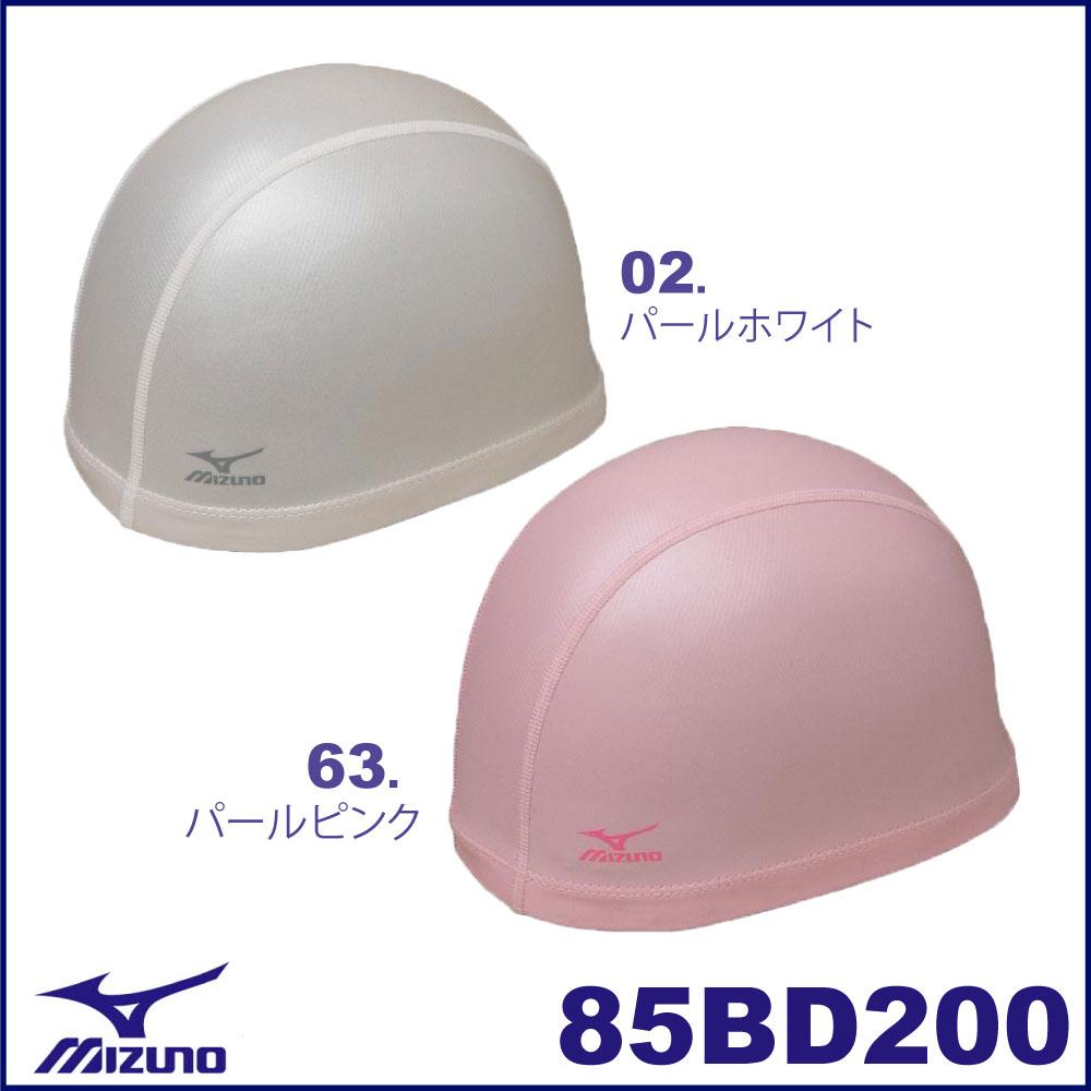 【85BD200】MIZUNO(ミズノ)2WAYシリコーンキャップ[水泳小物/スイムキャップ/スイミング/水泳帽]