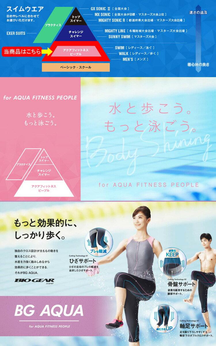 【送料無料】【N2JB6123】MIZUNO(ミズノ)メンズフィットネス水着BGAQUALiteハーフスパッツ[男性用/骨盤サポート/バイオギア/水中ウォーキング]