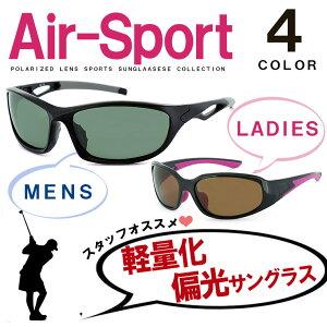 偏光サングラス AXB-1-4 スポーツサングラス 偏光 サングラス メンズ レディース ゴー…