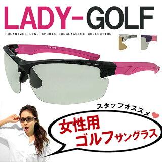 レディース偏光サングラスUVカットゴルフサングラスladygolf偏光スポーツサングラスレディース女性用[ゴルフランニング自転車釣り登山にオススメ]母の日ギフトプレゼントにも人気