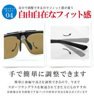 度つき偏光サングラス[PPS2]薄型レンズ付き跳ね上げ度付きサングラス[ゴルフ・ドライブ・登山・自転車・釣り・登山]にもオススメ(メンズレディース)跳ね上げ式度付きスポーツサングラス