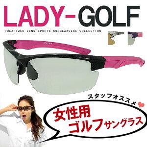 レディース 偏光サングラス UVカット ゴルフ サングラス lady golf 偏光 スポーツ…