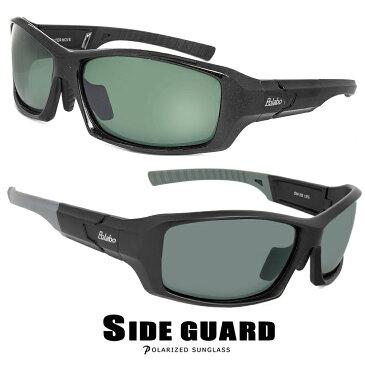 偏光サングラス サイドガード SIDE GUARD 3 偏光レンズ UVカット [ 自転車・バイク・ドライブ・登山・ゴルフ・釣り・登山 ] にもオススメ メンズ OM-3