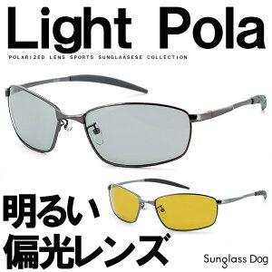 Light 偏光サングラスライト 偏光サングラス 偏光 サングラス メンズ レディース スポー…