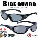偏光サングラス サイドガード SIDE GUARD 偏光レンズ UVカット [ 自転車・バイク・ドライブ・登山・ゴルフ・釣り・登山 ] にもオススメ メンズ レディース OC