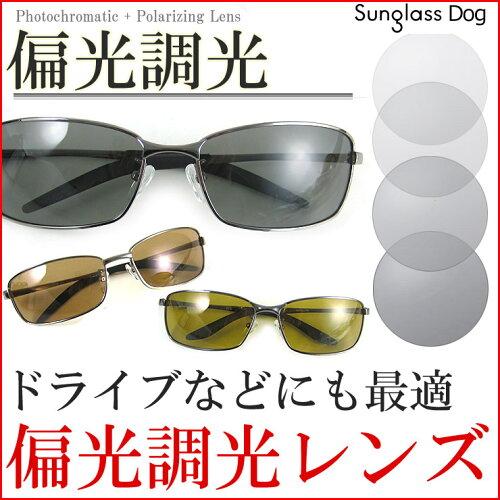 バネ蝶番 ドライブ サングラス ST-7910 [ 偏光サングラス + 調光サングラ...