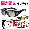 偏光調光サングラス オーバーグラス [ 眼鏡の上から着用可能 ] [ 偏光サングラス + 調光サングラス ] AXST-10 スポーツサングラス [ メンズ レディース ] オーバーサングラス 偏光 UVカット
