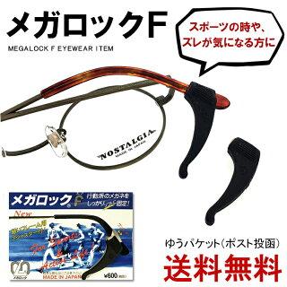 メガロックfメガネテンプル調整アジャスター眼鏡ずり落ち防止固定めがねズレ防止[メール便]※代引き日時指定不可