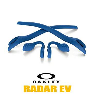 オークリー ノーズパッド イヤーソック パーツ 101-447-004 【レーダーイーブイ Radar EV】 対応モデル ブルー OAKLEY アクセサリー 交換 キット / カスタム オークレー / ゆうパケット(ポスト投函)