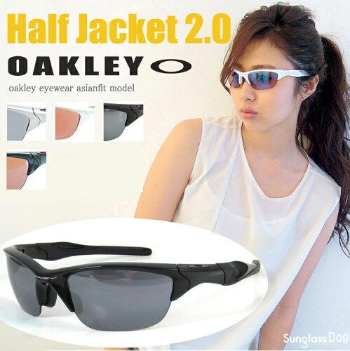 オークリー サングラス ジャパンフィット OAKLEY half jacket2.0 (ハーフジャケット 2.0)[ 9153-...