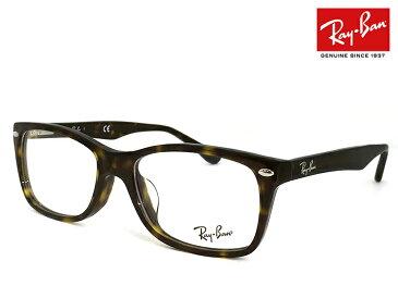 レイバン メガネ RX5228f 2012 53mm [ 度付き・伊達メガネ・クリアサングラス・老眼鏡として 対応可能な UVカット レンズ 付き ] スクエア Ray-Ban 眼鏡 RB5228F バネ蝶番 メンズ レディース ダークハバナ べっ甲