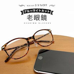 30代からの 老眼鏡 ブルーライトカット メンズ レディ—ス ブルーライト 39%カット スマホ パソコン の青色光線 眼精疲労 をカット 可愛い オシャレ な PCメガネ PC眼鏡 ボストン ウェリントン 型 +1.00 +1.50 +2.00 rd9503