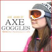 ゴーグル 日本製 AXE アックス ax460-ST BK SM WT [スノーゴーグル メンズ レディース][スキー スノボー スノー][ブラック ホワイト] プレゼント モデル