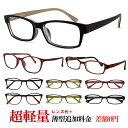 [ 超軽量 メガネ ] レンズ代+レンズ追加料金0円 → 度付き 眼鏡 伊達メガネ 老眼鏡 レンズ代 ...